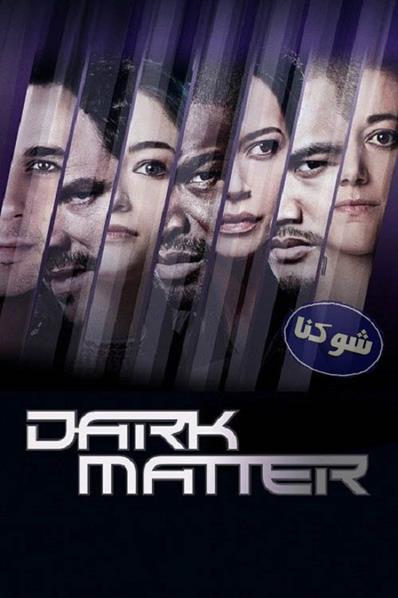 سریال دارک ماتر Dark Matter