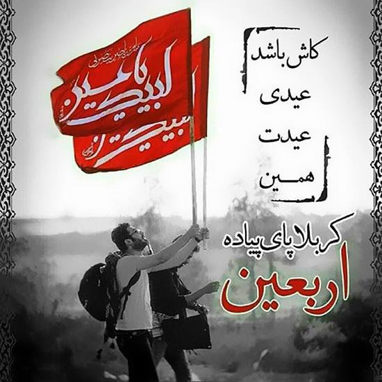 عکس نوشته تسلیت اربعین حسینی برای پروفایل