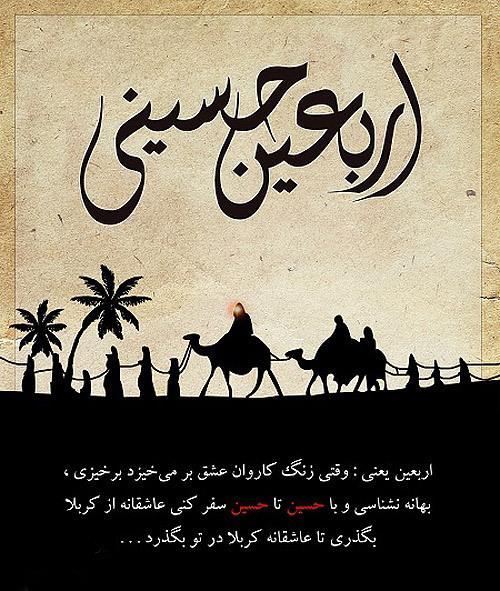 عکس نوشته تسلیت اربعین حسینی برای پروفایل,چهلم امام حسین