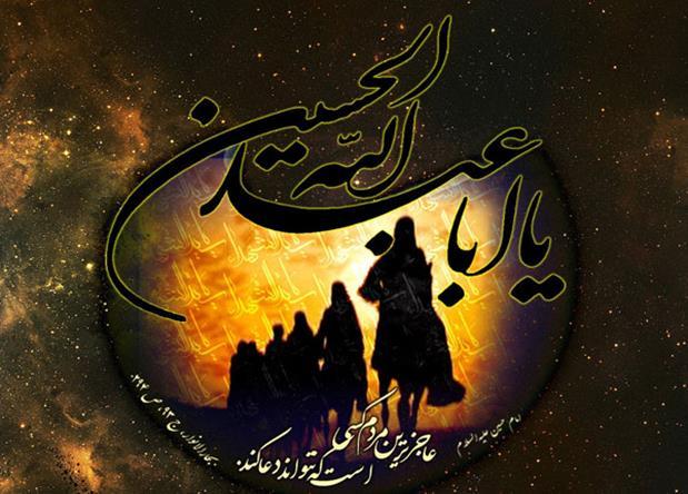 عکس نوشته تسلیت اربعین,عکس یا اباعبدالله حسین
