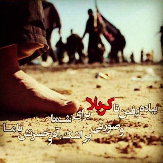 عکس نوشته تسلیت اربعین حسینی,تسلیت شهادت امام حسین