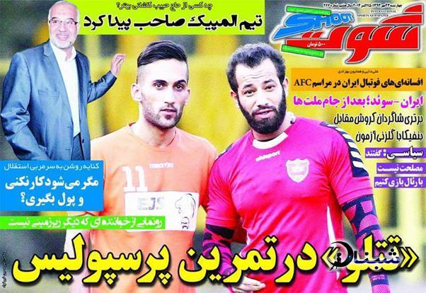 بیوگرافی امیر تتلو,امیر تتلو روی روزنامه ورزشی,فوتبالیست شدن تتلو