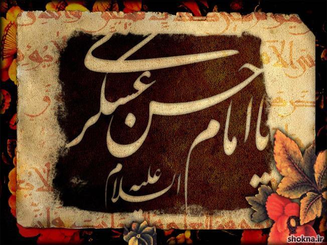 عکس نوشته های شهادت امام حسن عسکری