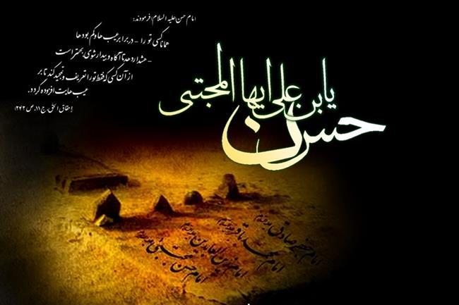 عکس نوشته های تسلیت شهادت امام حسن مجتبی