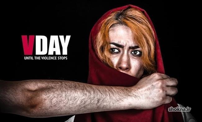 تصاویر خشونت علیه زنان,روز جهانی خشونت علیه زنان