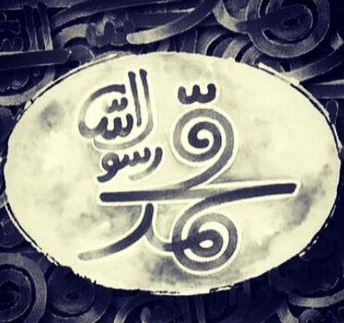 عکس نوشته تسلیت رحلت پیامبر,رحلت حضرت محمد