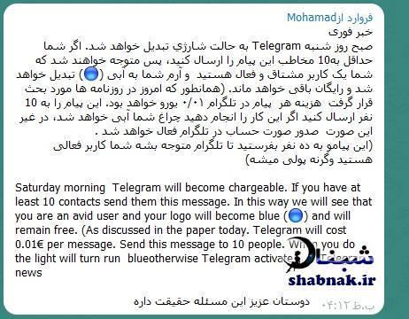 ماجرای شارژي شدن تلگرام + جزئیات پولی شدن تلگرام