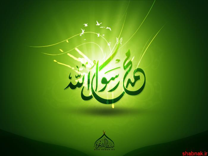 عکس نوشته ولادت پیامبر,تبریک ولادت حضرت محمد