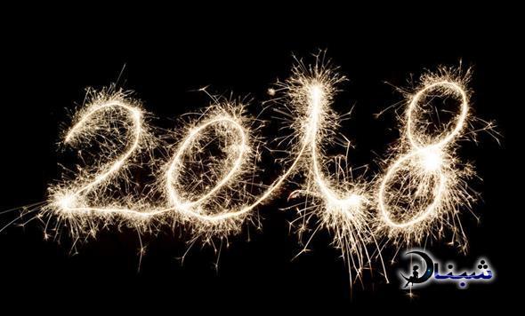 عکس نوشته های سال 2018,تبریک سال 2018 میلادی