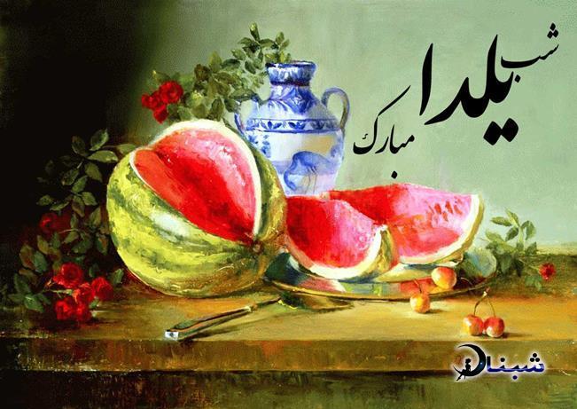 عکس نوشته های شب یلدا,تبریک شب یلدا