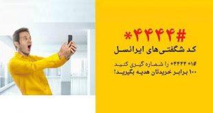 کد مکالمه رایگان ایرانسل و بسته های 10 برابری ایرانسل