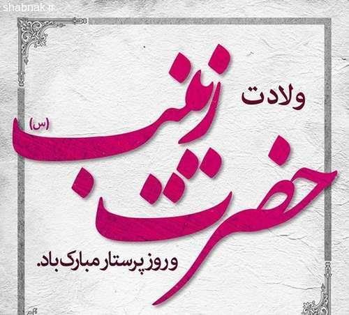 عکس نوشته های روز پرستار,عکس نوشته ولادت حضرت زینب (س)