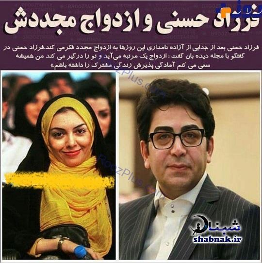 بیوگرافی فرزاد حسنی و همسرش