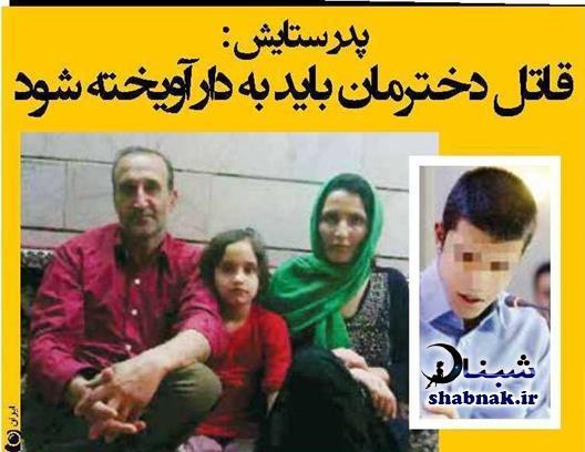 تصاویر اعدام قاتل ستایش قریشی کودک افغانی