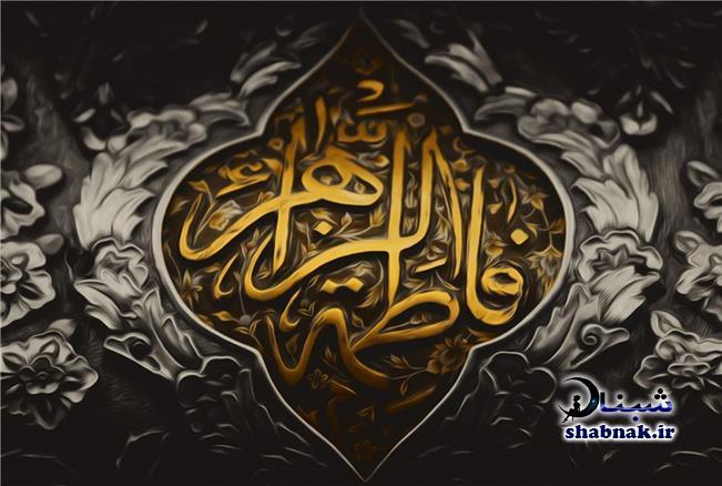 عکس نوشته شهادت حضرت فاطمه و تسلیت شهادت حضرت زهرا