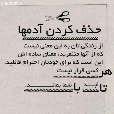 عکس نوشته خیانتی و جملات عکس نوشته طعنه دار