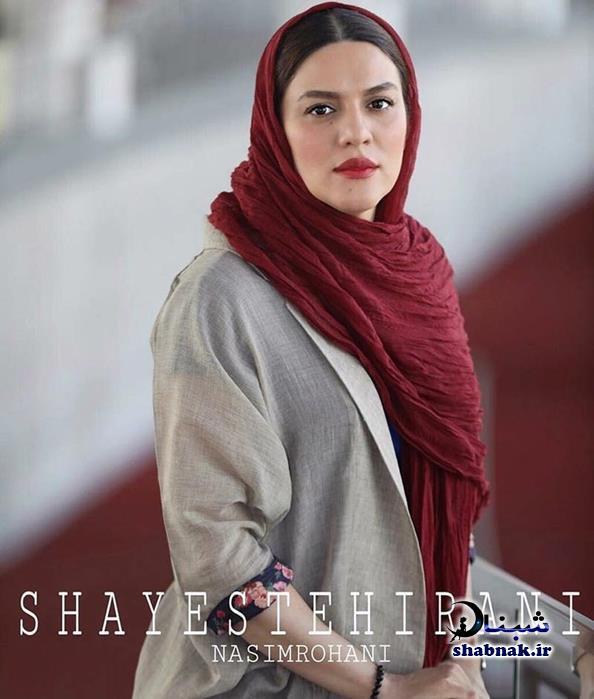 بیوگرافی شایسته ایرانی,عکس های شایسته ایرانی