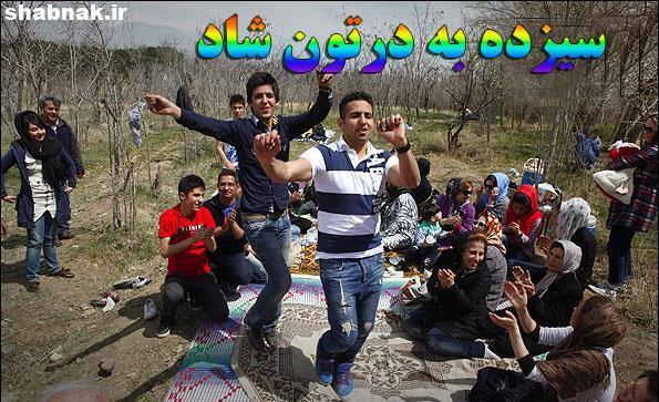 13 bdar 4 - عکس پروفایل 13 به در +عکس تبریک سیزده به در