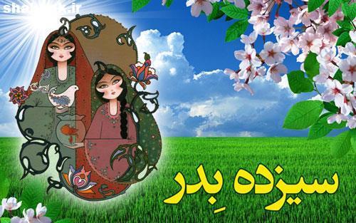 13 bdar 6 - عکس پروفایل 13 به در +عکس تبریک سیزده به در