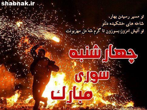 پیام های تبریک چهارشنبه سوری,عکس نوشته چهارشنبه سوری