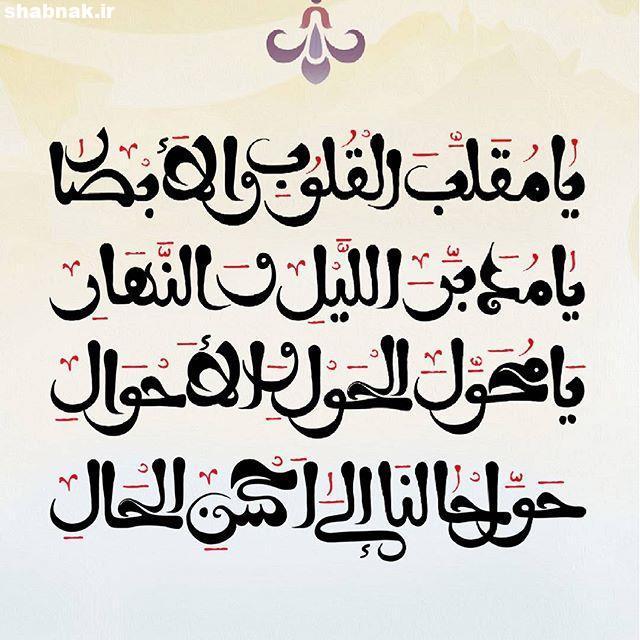 عکس نوشته یا مقلب القلوب ( دعای تحویل سال) برای پروفایل