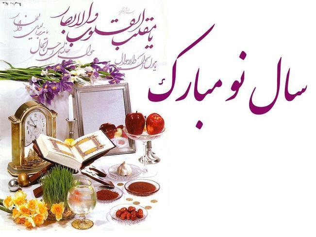 عکس نوشته تبریک عید نوروز 97 و متن تبریک سال نو