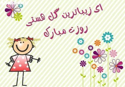 عکس نوشته های روز زن,تبریک روز زن