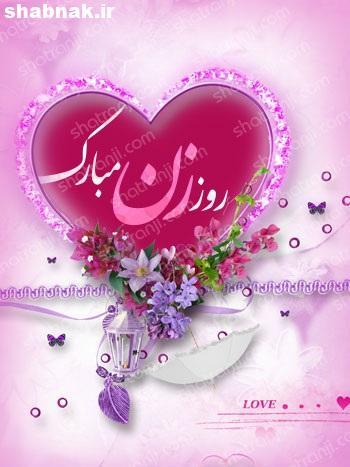 عکس نوشته های روز زن و متن های تبریک روز زن