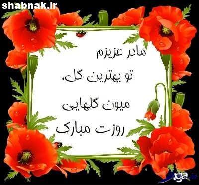 عکس نوشته های روز زن برای پروفایل