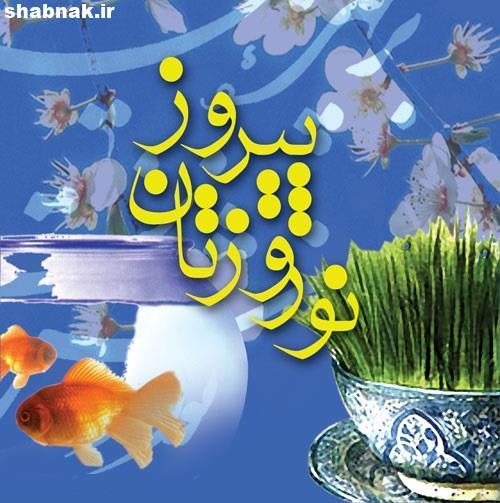 عکس پروفایل سال نو مبارک و پروفایل عید نوروز مبارک