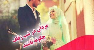 آموزش شب زفاف یا شب اول عروسی و رابطه با همسر