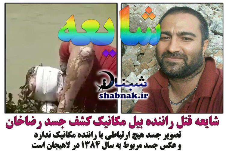 54698 shabnak.ir  - سرنوشت راننده بیل مکانیک که با جسد مومیایی رضاخان سلفی گرفت