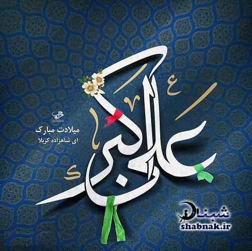 عکس تبریک ولادت حضرت علی اکبر