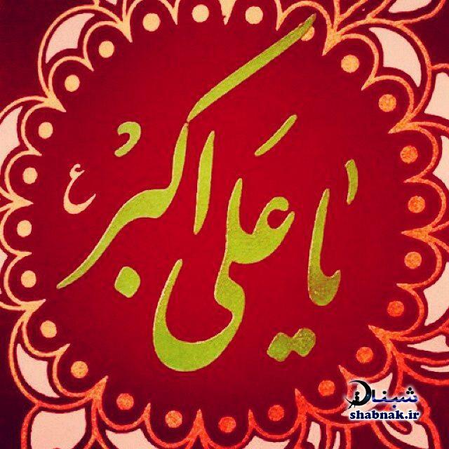 AliAkbar shabnak.ir 3 - پیامهای تبریک ولادت حضرت علی اکبر +عکس برای پروفایل