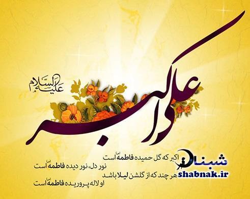 AliAkbar shabnak.ir 9 - پیامهای تبریک ولادت حضرت علی اکبر +عکس برای پروفایل