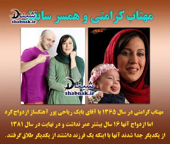 بیوگرافی مهتاب کرامتی و همسر اول و دومش +علت طلاق