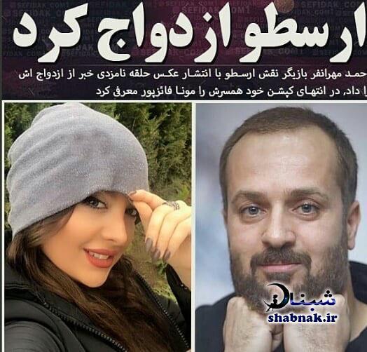 ازدواج احمد مهرانفر با مونا فائض پور