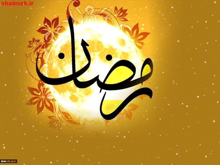 Ramadan 5 - عکس پروفایل ماه رمضان و بنرهای تبریک ماه رمضان +پیام