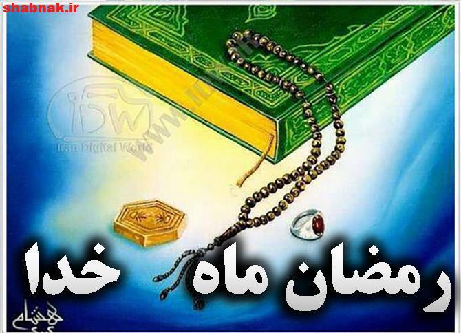 عکس پروفایل ماه رمضان,پیام تبریک ماه رمضان