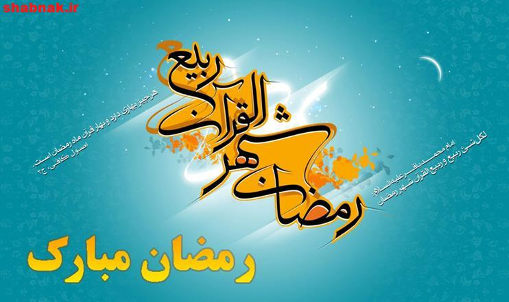 Ramadan 9 - عکس پروفایل ماه رمضان و بنرهای تبریک ماه رمضان +پیام