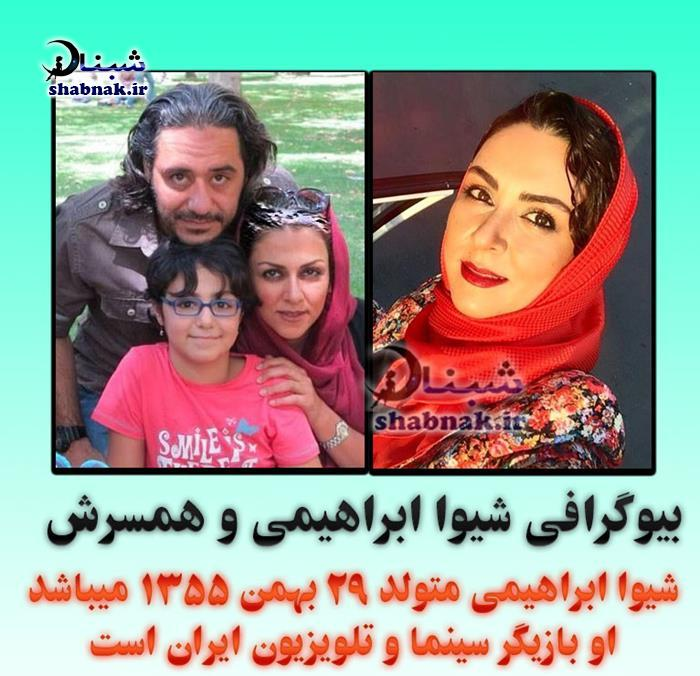 Shiva Ebrahimi 8 - بیوگرافی شیوا ابراهیمی و همسرش +عکس های خانوادگی