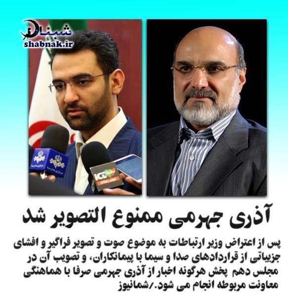 علت ممنوع التصویر شدن آذری جهرمی وزیر ارتباطات +عکس