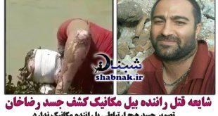 سرنوشت راننده بیل مکانیک که با جسد مومیایی رضان خان سلفی گرفت
