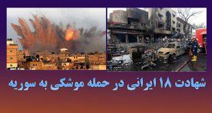 شهادت 18 ایرانی در حمله موشکی به سوریه +تصاویر