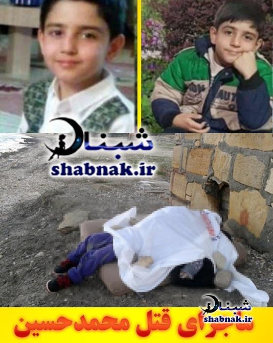 Untitled 2 - ماجرای قتل محمدحسین کودک 10ساله مشهدی + بیوگرافی قاتل