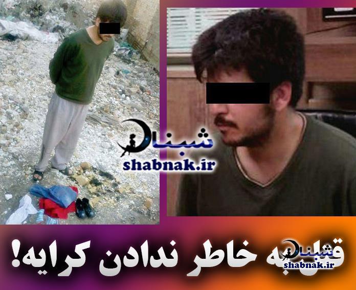 Untitled 3 - ماجرای قتل محمدحسین کودک 10ساله مشهدی + بیوگرافی قاتل