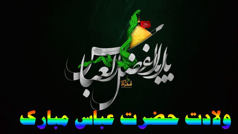 abbas ebne ali9 2 - پیام های تبریک ولادت حضرت عباس (ولادت حضرت ابوالفضل)