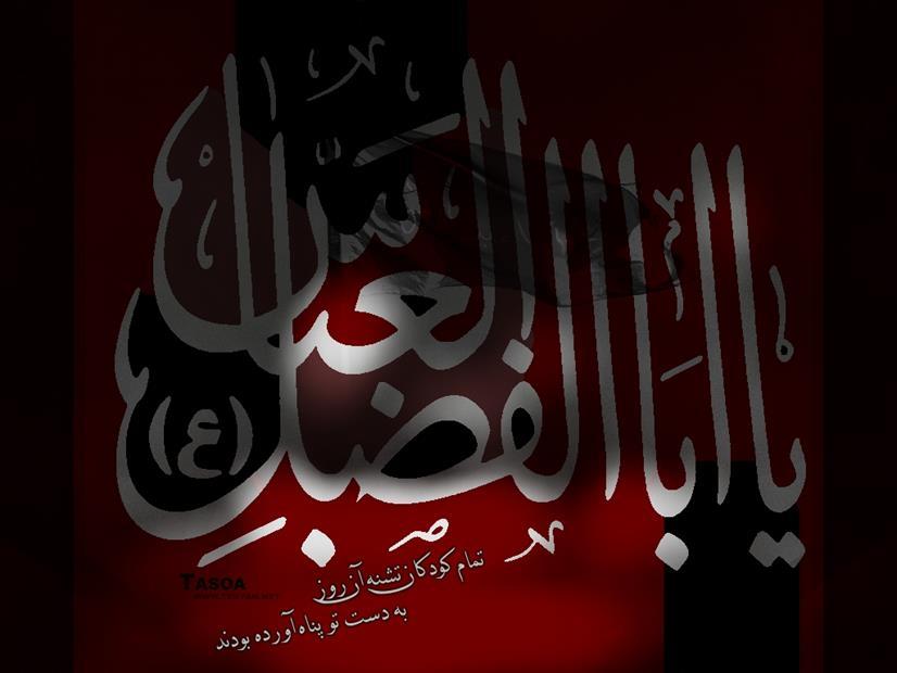 abbas ebne ali9 5 - پیام های تبریک ولادت حضرت عباس (ولادت حضرت ابوالفضل)