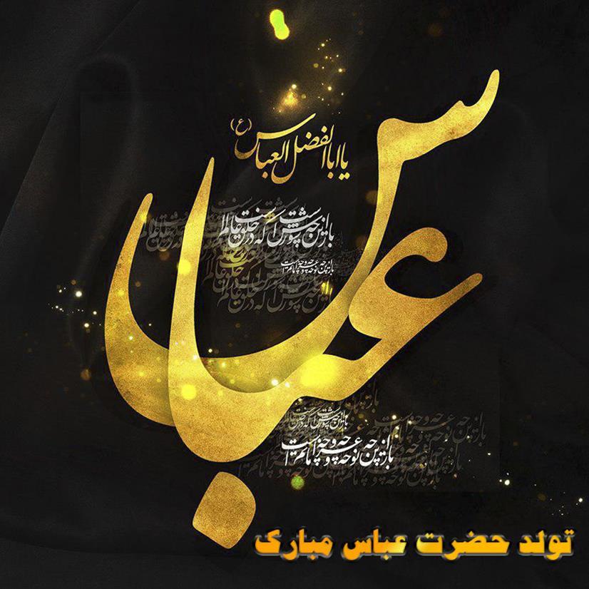 abbas ebne ali9 6 - پیام های تبریک ولادت حضرت عباس (ولادت حضرت ابوالفضل)