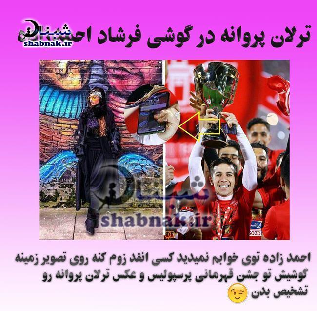 ahmadzadeh shabnak.ir  - ماجرای عکس ترلان پروانه پس زمینه گوشی فرشاد احمدزاده +عکس